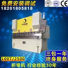 WC67Y-63/2500