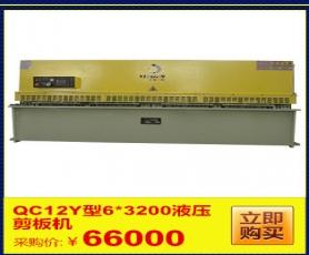 QC12Y-8/3200