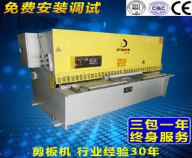 QC12Y-4/2500